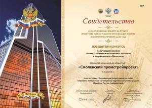 Элита СКР 2016